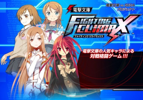 fighting-climax-highly-climactic 01